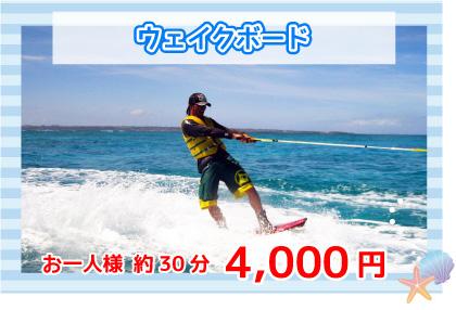 ウェイクボード4000円