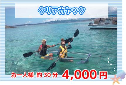 クリアカヤック4000円