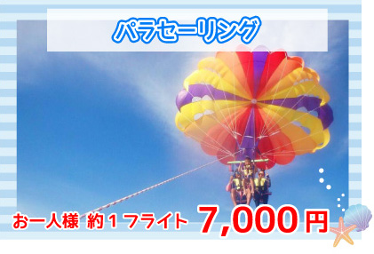 パラセーリング7000円