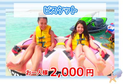 ビスケット2000円
