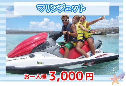 マリンジェット3000円