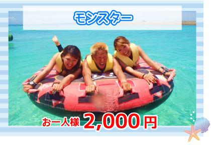 モンスター2000円