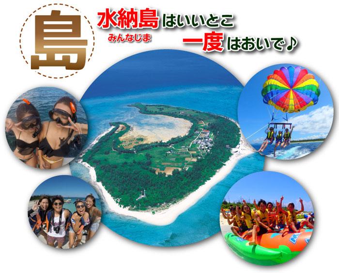 水納島の紹介