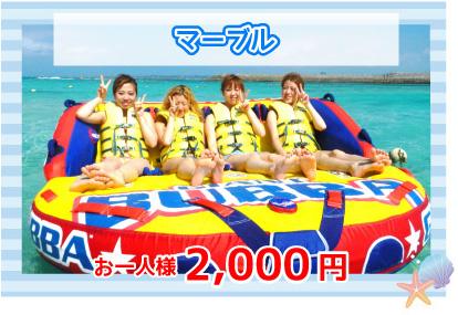 マーブル2000円