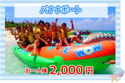 バナナボート2000円