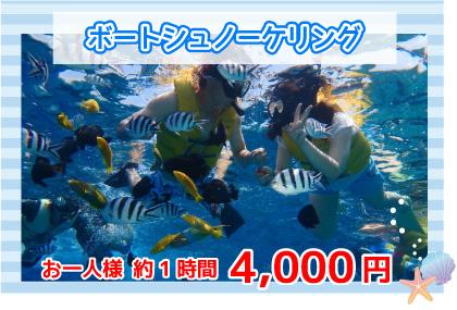 ボートシュノーケリング4000円