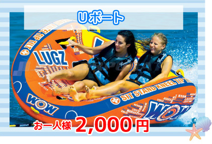 Uボート2000円