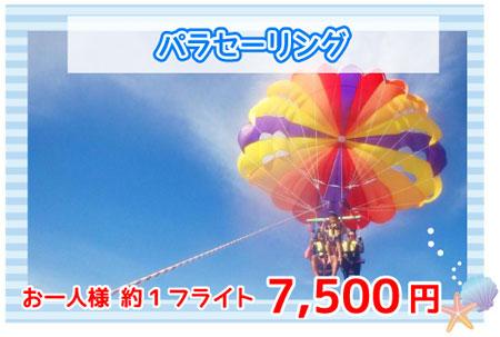 パラセーリング7500円