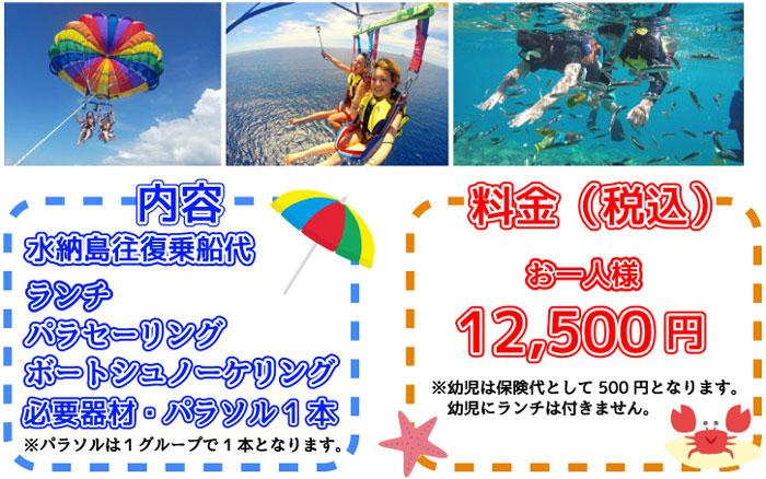 水納島パラセーリングとダイビング