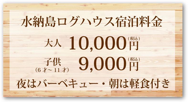 ログハウス宿泊1万円