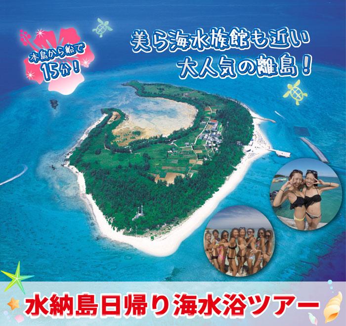 水納島日帰り海水浴ツアー