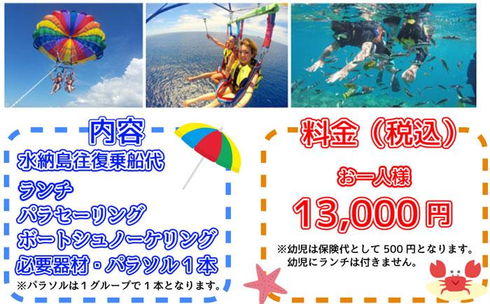 水納島パラセーリングとダイビング13000